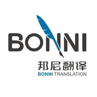 西安市邦尼翻譯有限公司
