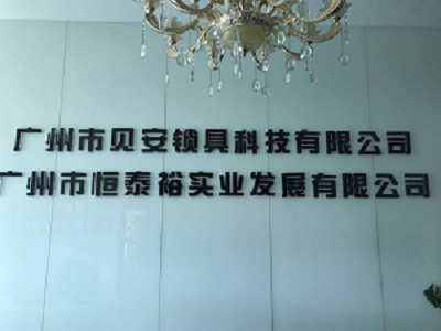 廣州市貝安鎖具科技有限公司