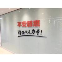 平安普惠信息服务有限公司青岛正阳路分公司