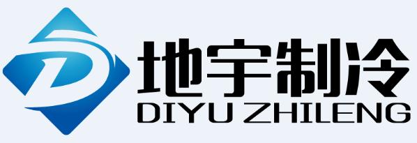 重庆地宇制冷设备有限公司