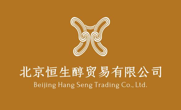 北京恒生醇貿易有限公司