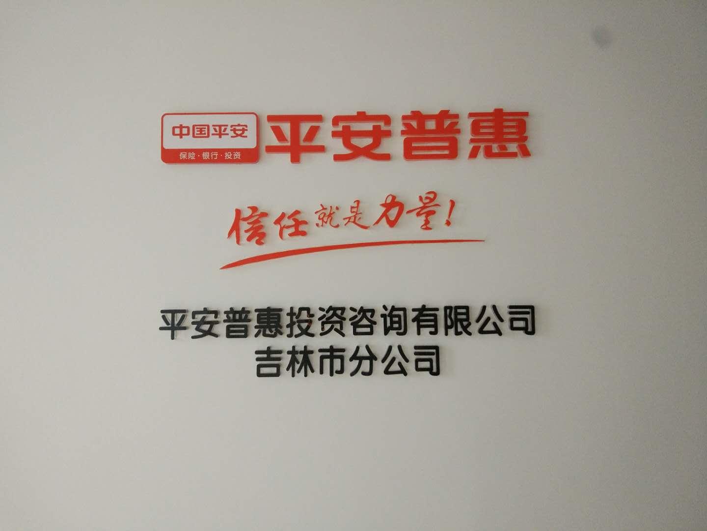 平安普惠投資咨詢有限公司吉林市吉林大街分公司