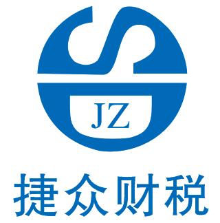 鄭州捷眾會計服務有限公司