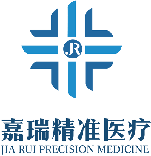 广州嘉瑞精准医疗科技有限公司