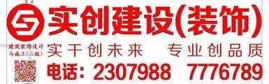 惠州市實創建設工程有限公司