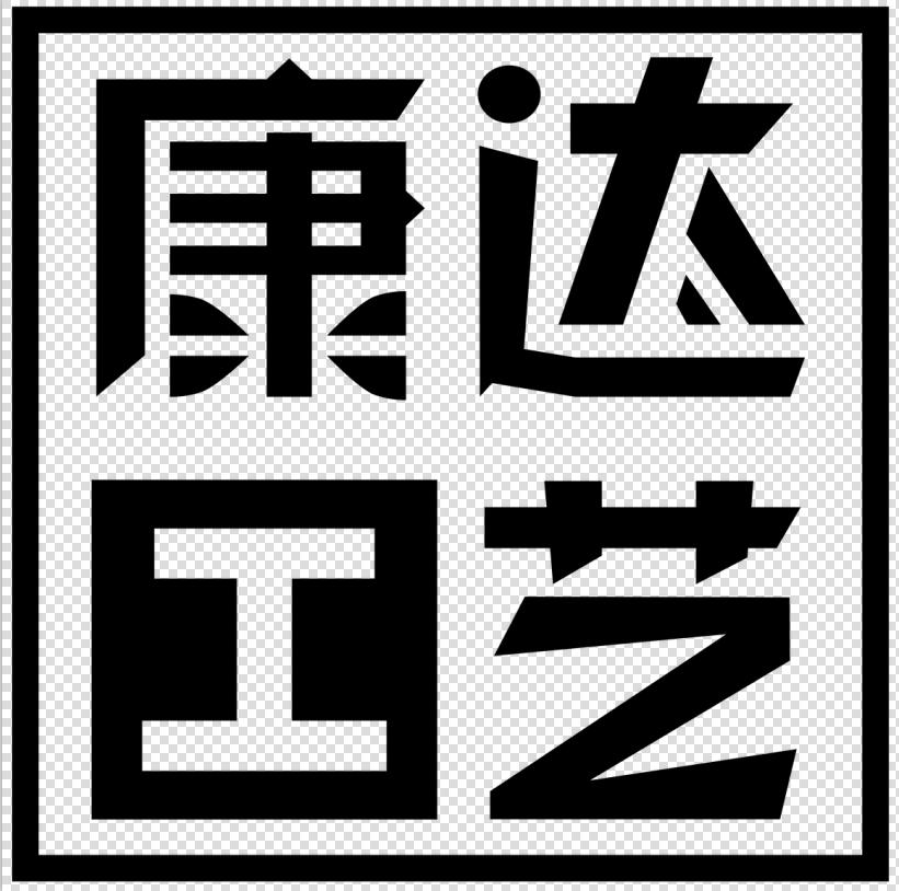 廣州市南沙區東涌康迏工藝品設計店