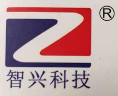 福州智興科技有限公司
