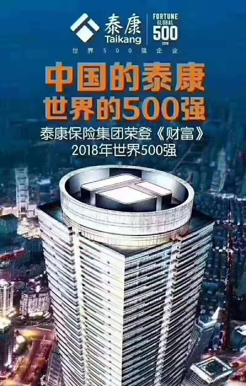 泰康人壽保險有限責任公司河南洛陽西工支公司