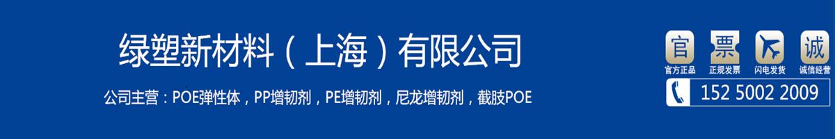 绿塑新材料(上海)有限公司