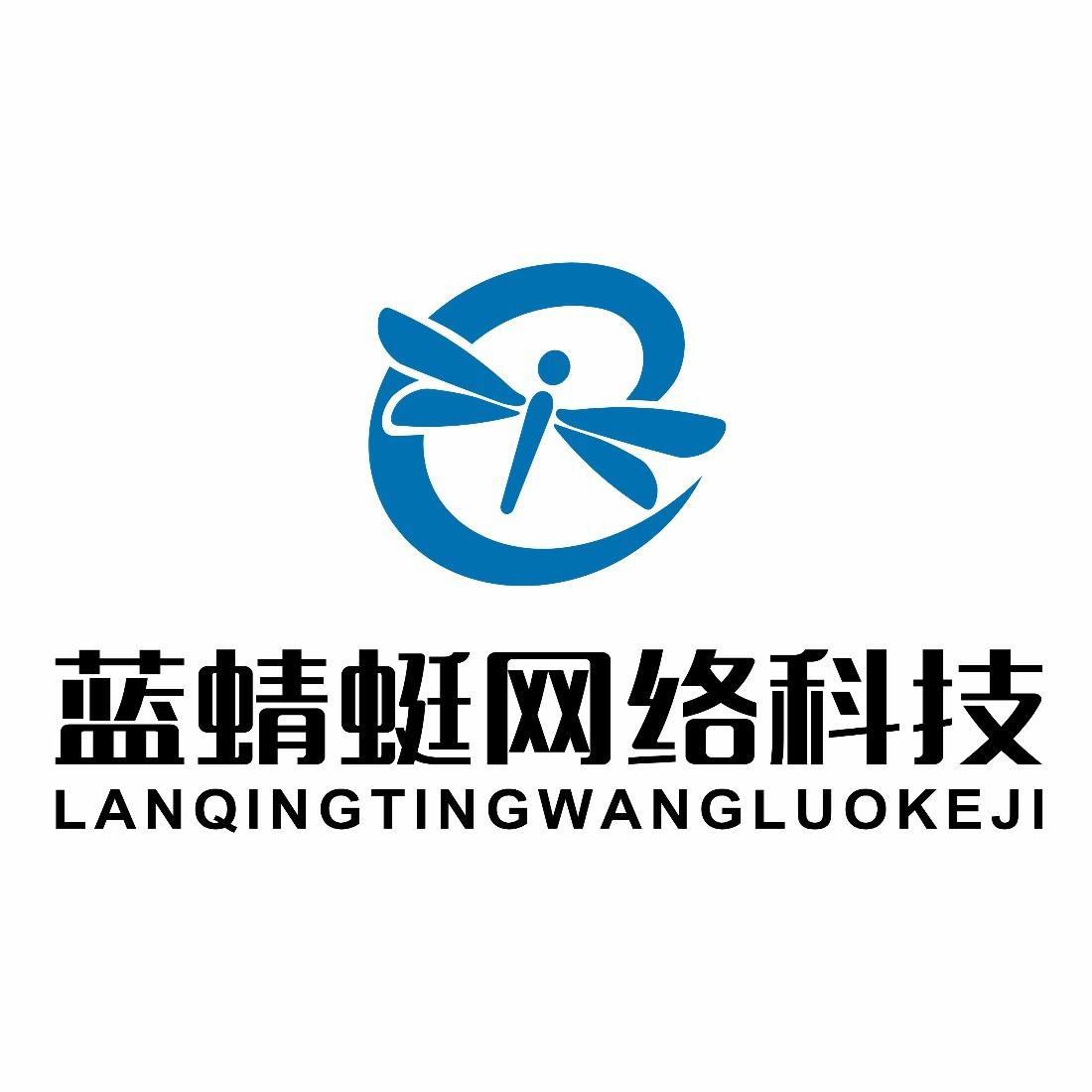 西安藍蜻蜓網絡科技有限公司