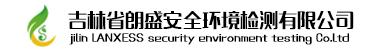 吉林省朗盛安全环境检测有限公司