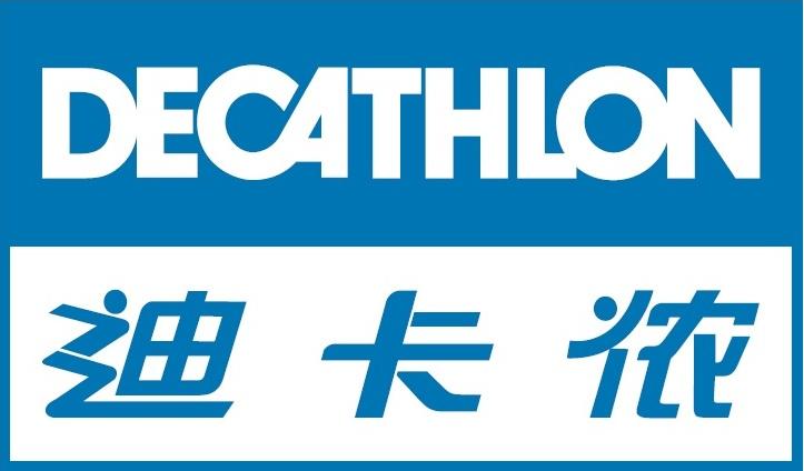 迪卡侬(上海)体育用品有限公司青岛珠江路分公司