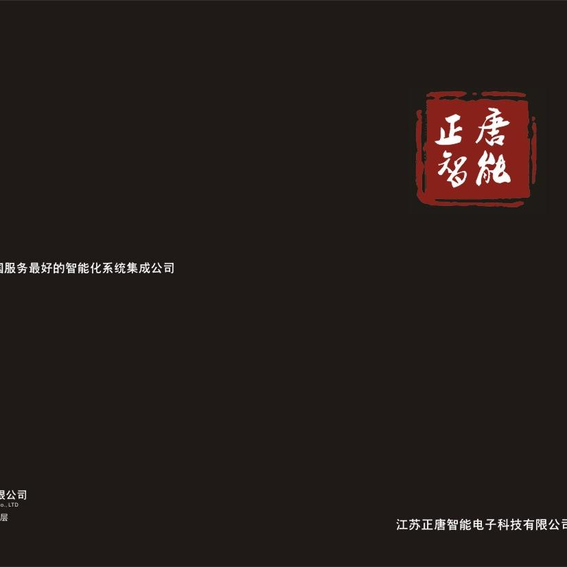 江蘇正唐智能電子科技有限公司