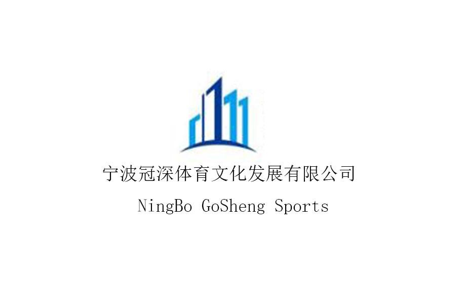 宁波冠深体育文化发展有限公司