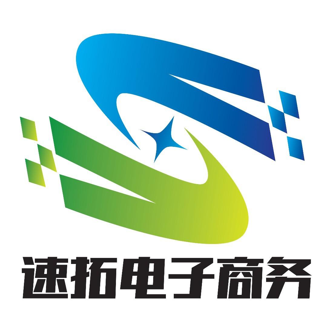 深圳速拓電子商務有限公司