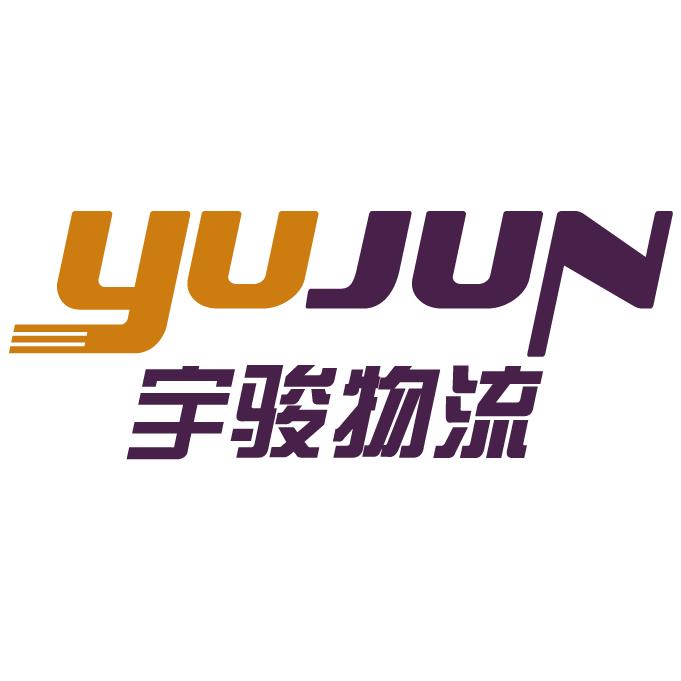 上海宇駿貨物運輸代理有限公司