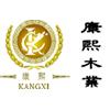 四川康熙木业有限公司