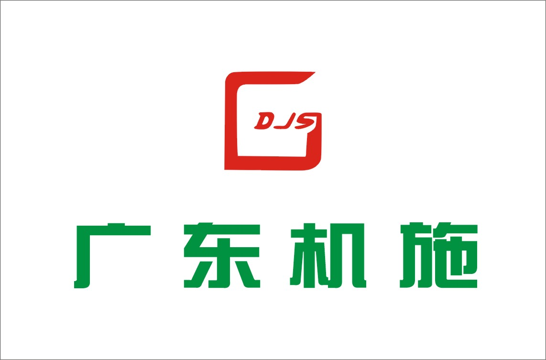 廣東省建筑工程機械施工有限公司