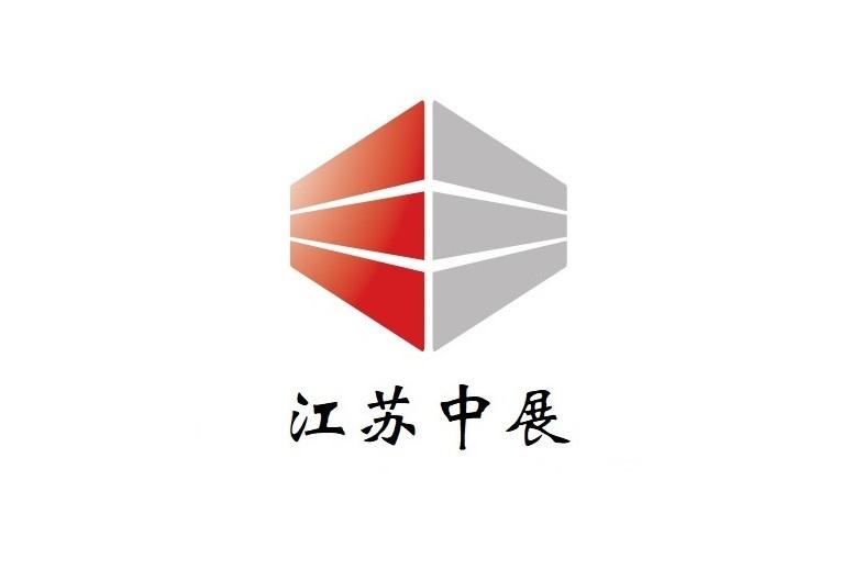 江蘇中展建筑工程有限公司