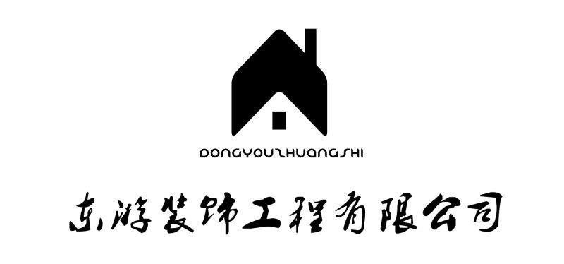 溫州東游裝飾工程有限公司