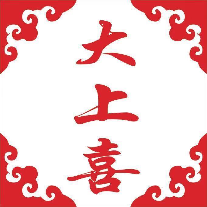 滄州大上喜裝飾有限公司