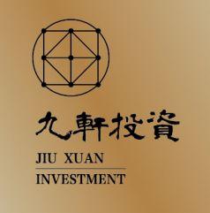 九軒投資管理(杭州)有限公司