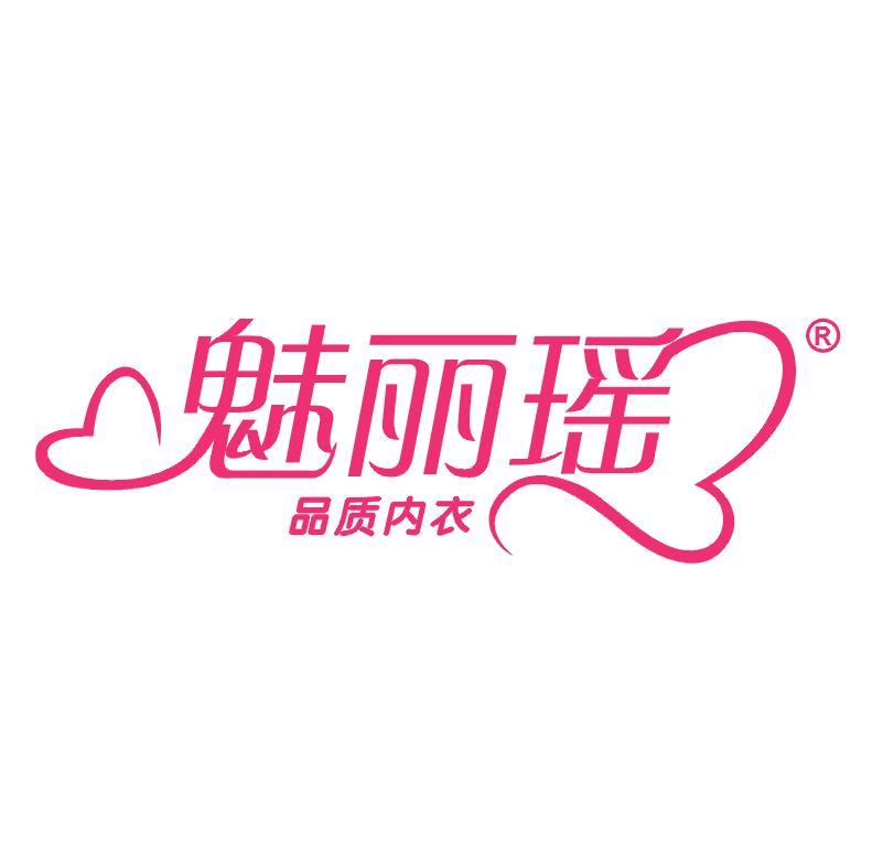 安徽魅麗瑤服飾有限公司