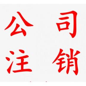 武汉公司注销简易流程