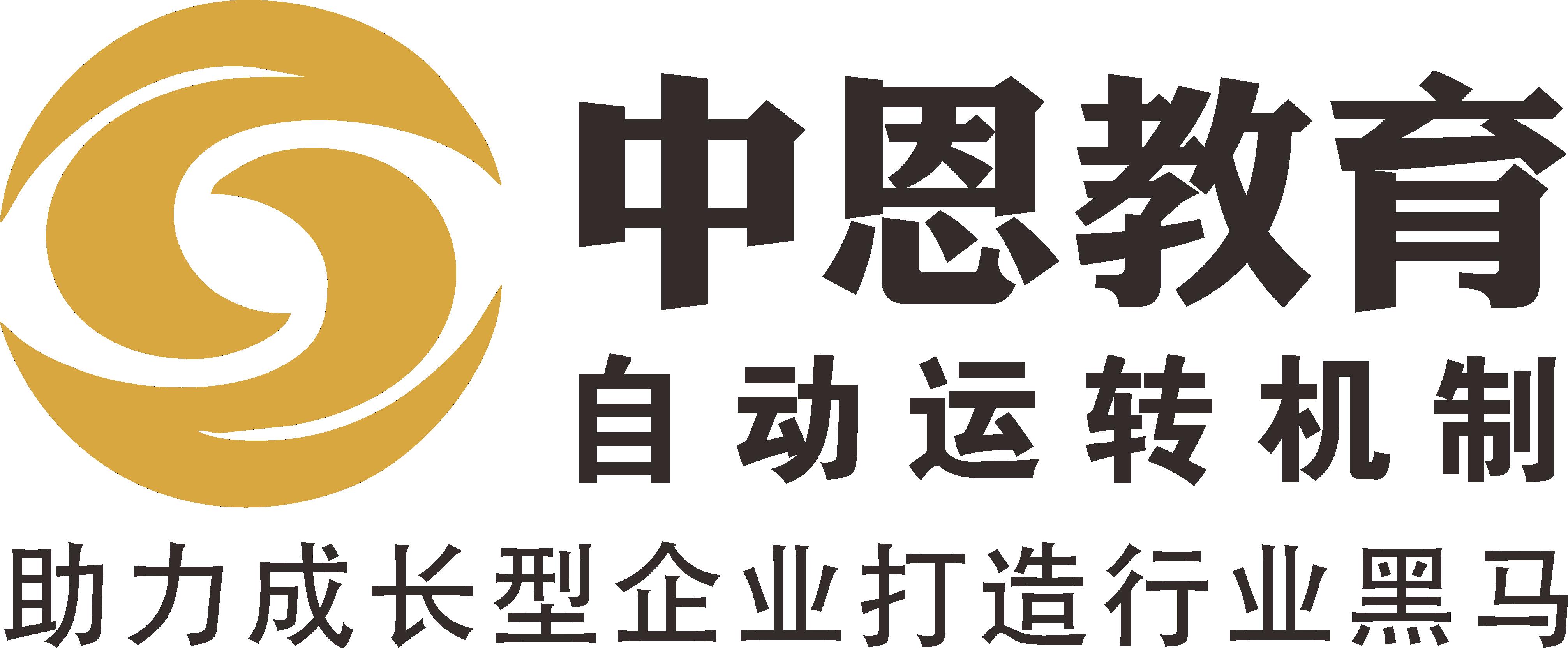 长沙中恩教育科技有限公司