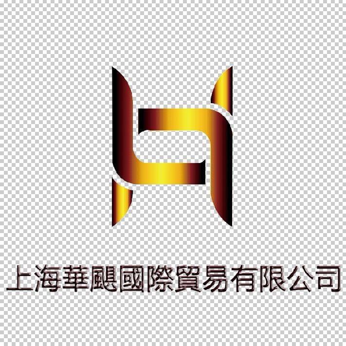 上海華颶國際貿易有限公司
