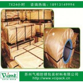 VCI纸  VCI牛皮紙  VCI包装纸