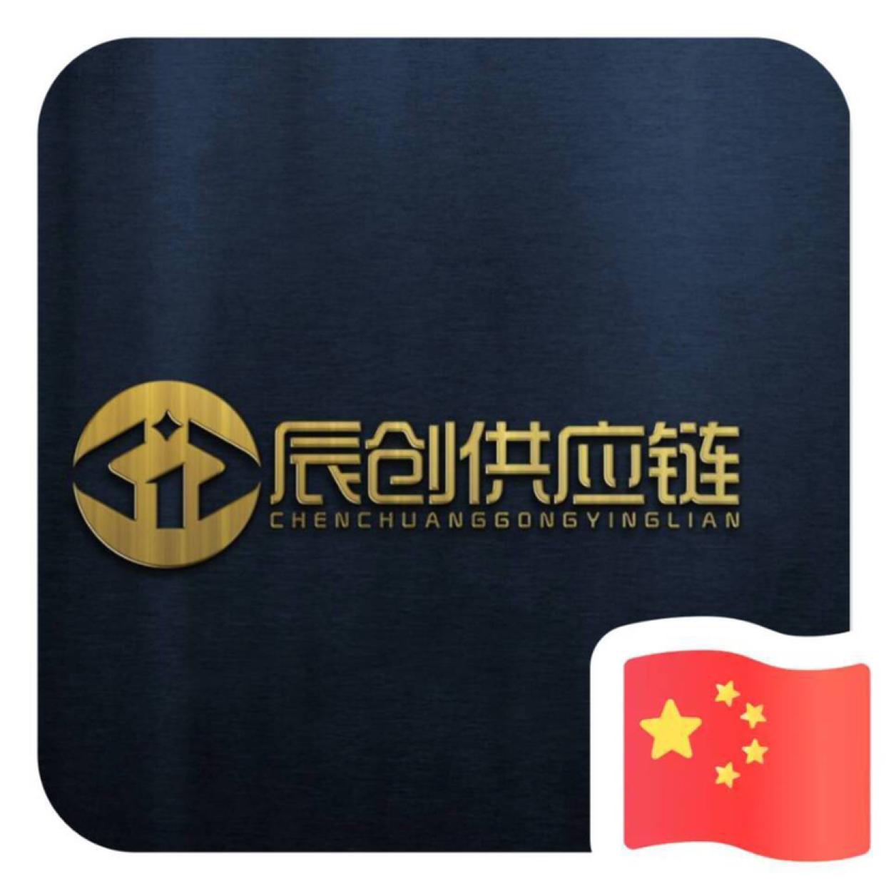 杭州辰創供應鏈管理有限公司