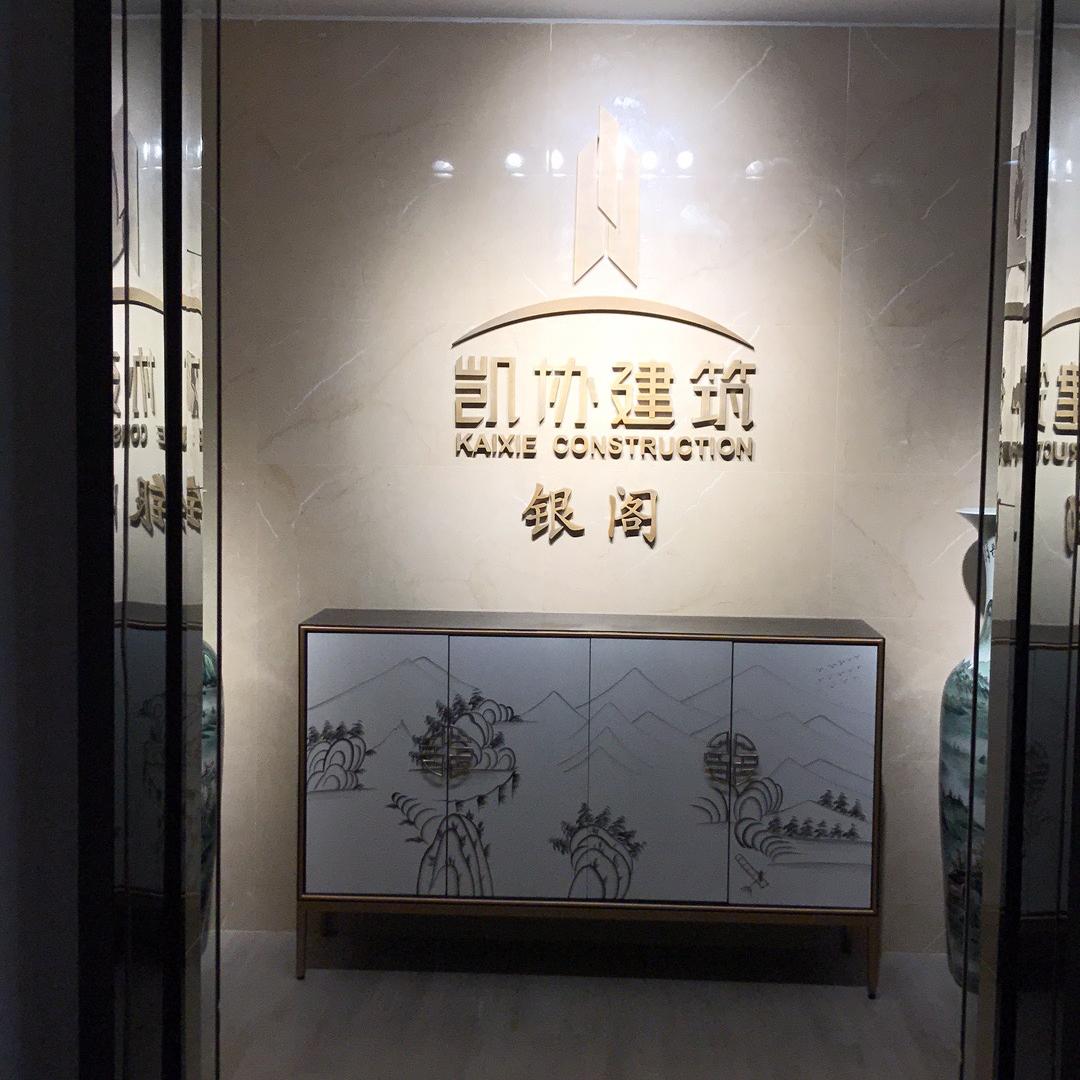 上海凱協建筑工程有限公司
