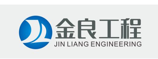 長沙金良工程技術咨詢有限公司