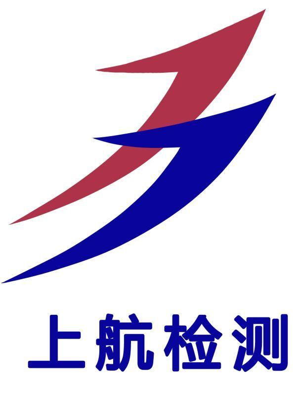 上海航空材料結構檢測股份有限公司