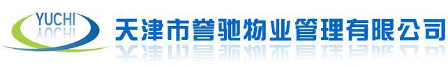 天津市譽馳物業管理有限公司