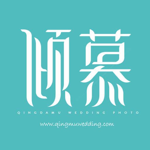 青島傾慕蜜月文化有限公司