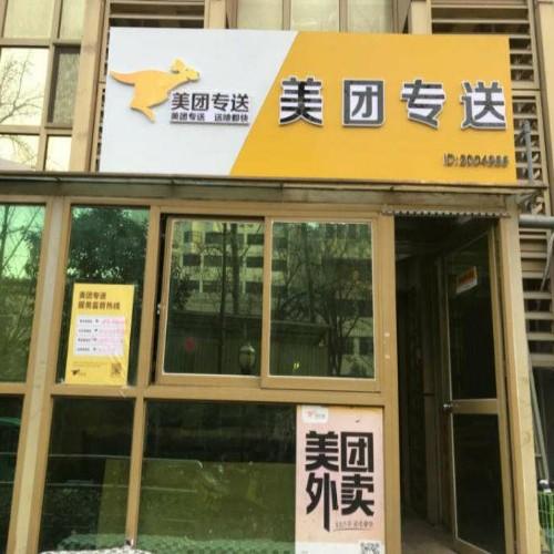 蘇州朋宇網絡科技有限公司