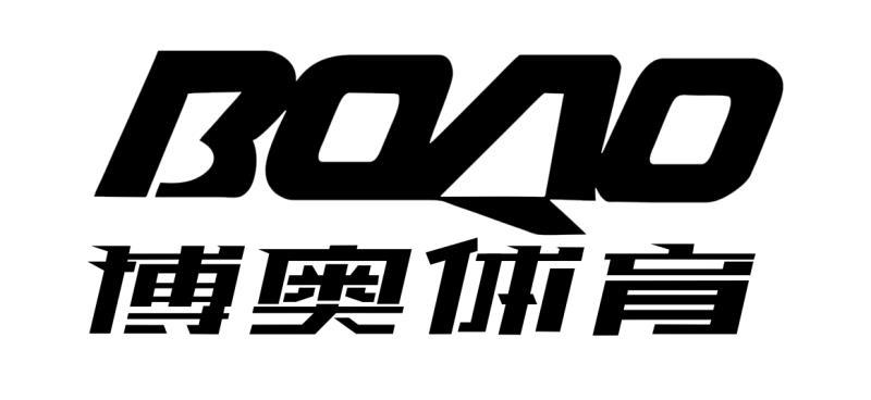 惠州市博奧體育產業發展有限公司