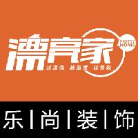重庆乐尚装饰工程有限公司江北分公司
