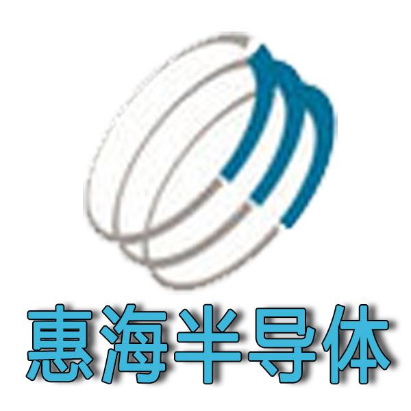 東莞市惠海半導體有限公司