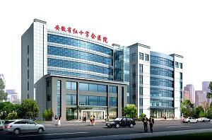安徽省紅十字會醫院