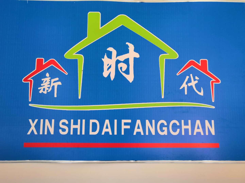 徐州新時代房地產經紀有限公司