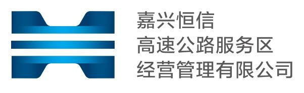 嘉興恒信高速公路服務區經營管理有限公司