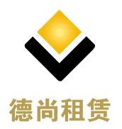 德尚融資租賃(上海)有限公司