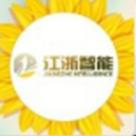 武漢江浙智能科技有限公司