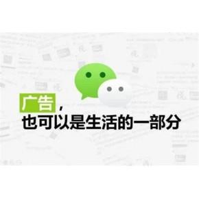 如何成为微信朋友圈广告在某区域的代理商?