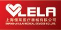 上海儷萊醫療器械有限公司