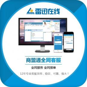 招远网络推广寻求合作 烟台雷迅在线服务好