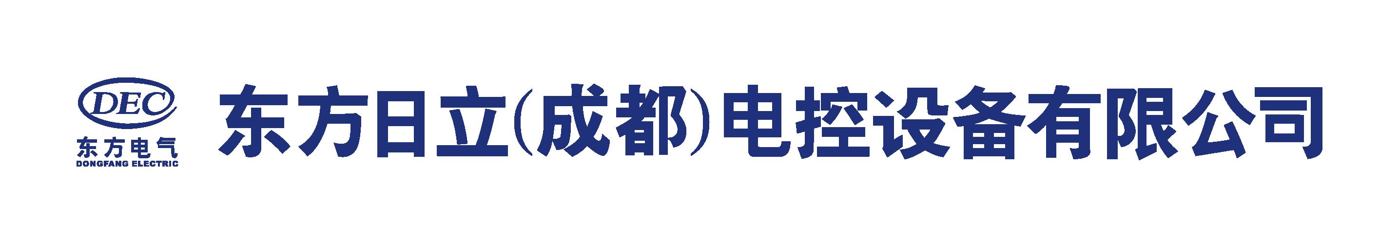 東方日立(成都)電控設備有限公司